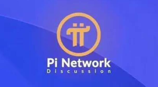 pi币的未来价值如何?